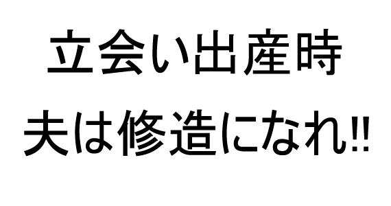 立会い出産の恥ずかしい体験談…旦那の役割はただ一つ「松岡修造になろう!!」←これしかやれる事はございません