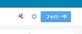 Twitterのミュート機能