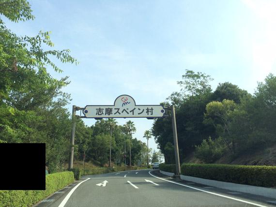 志摩スペイン村パルケ・エスパーニャに一泊二日で行って来た感想と評価
