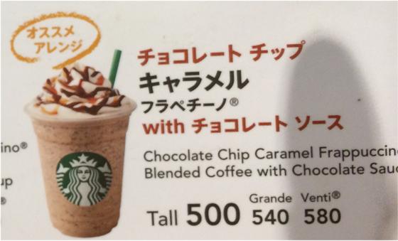 チョコチップ キャラメルフラペチーノwithチョコレートソース