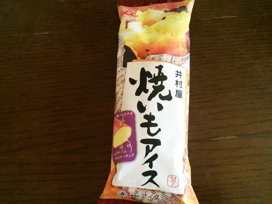 焼き芋アイス