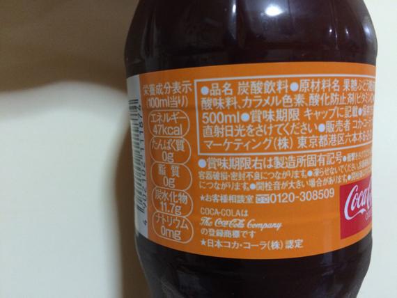 コカ・コーラ オレンジ
