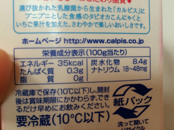 タピオカ&カルピス いちご味
