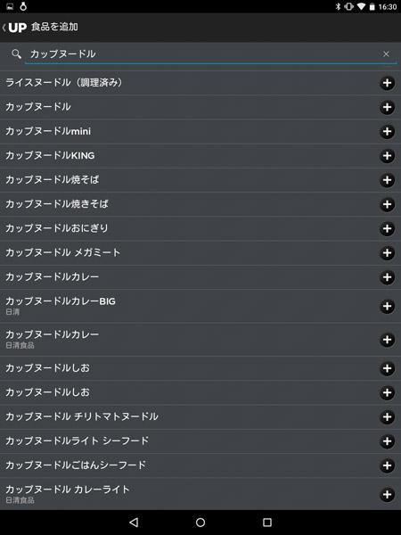 UPアプリ