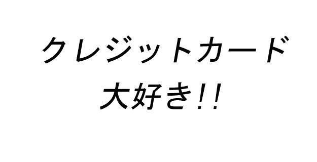 クレジットカード大好き!!