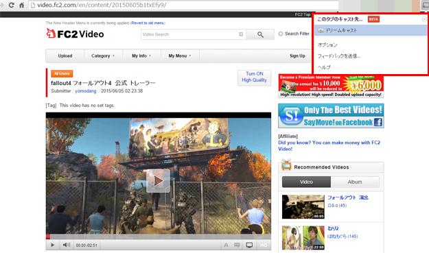 クロームキャストで対応アプリ以外の動画を見る
