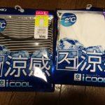スゴ涼感「iCOOL」のインナー買ってみた…涼しい上に安い