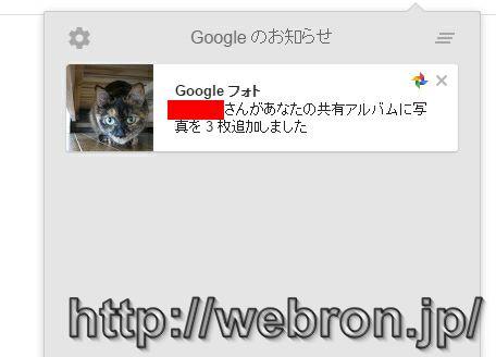 Googleフォトのアルバム共有