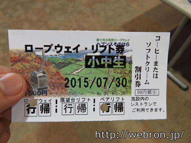 リフトチケット