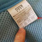 ニトリのNクールがホットに…布団を洗う際にタグを確認しよう
