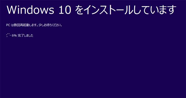 Windows10へのアップデート
