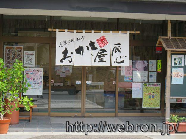 愛知県知多市「おかき屋 辰心」で岡田のカツ丼食べてみた