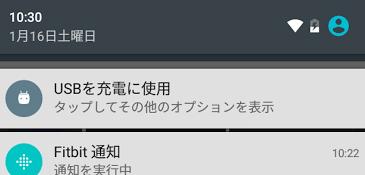Android6.0.1のスクショ