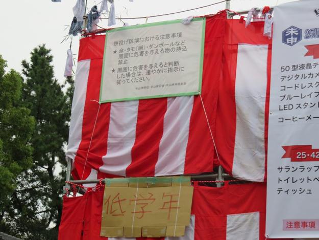 中山神明社 餅投げ大会