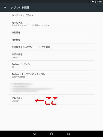 Android6.0の設定