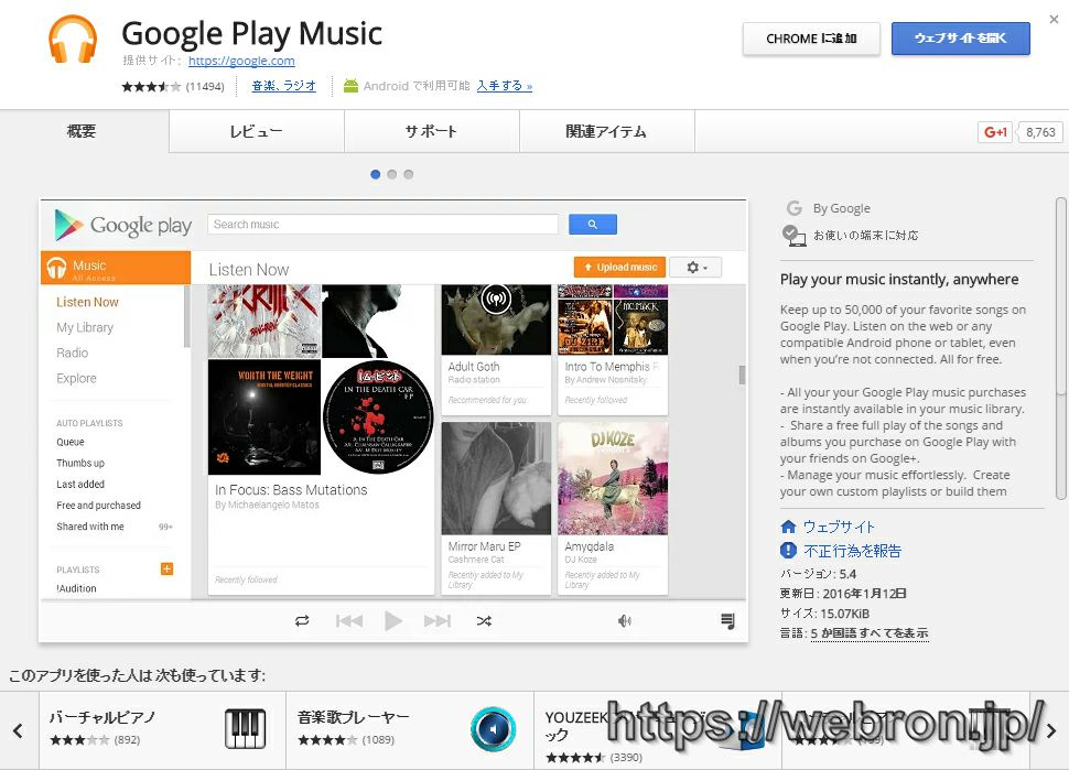 Google Play Musicの設定