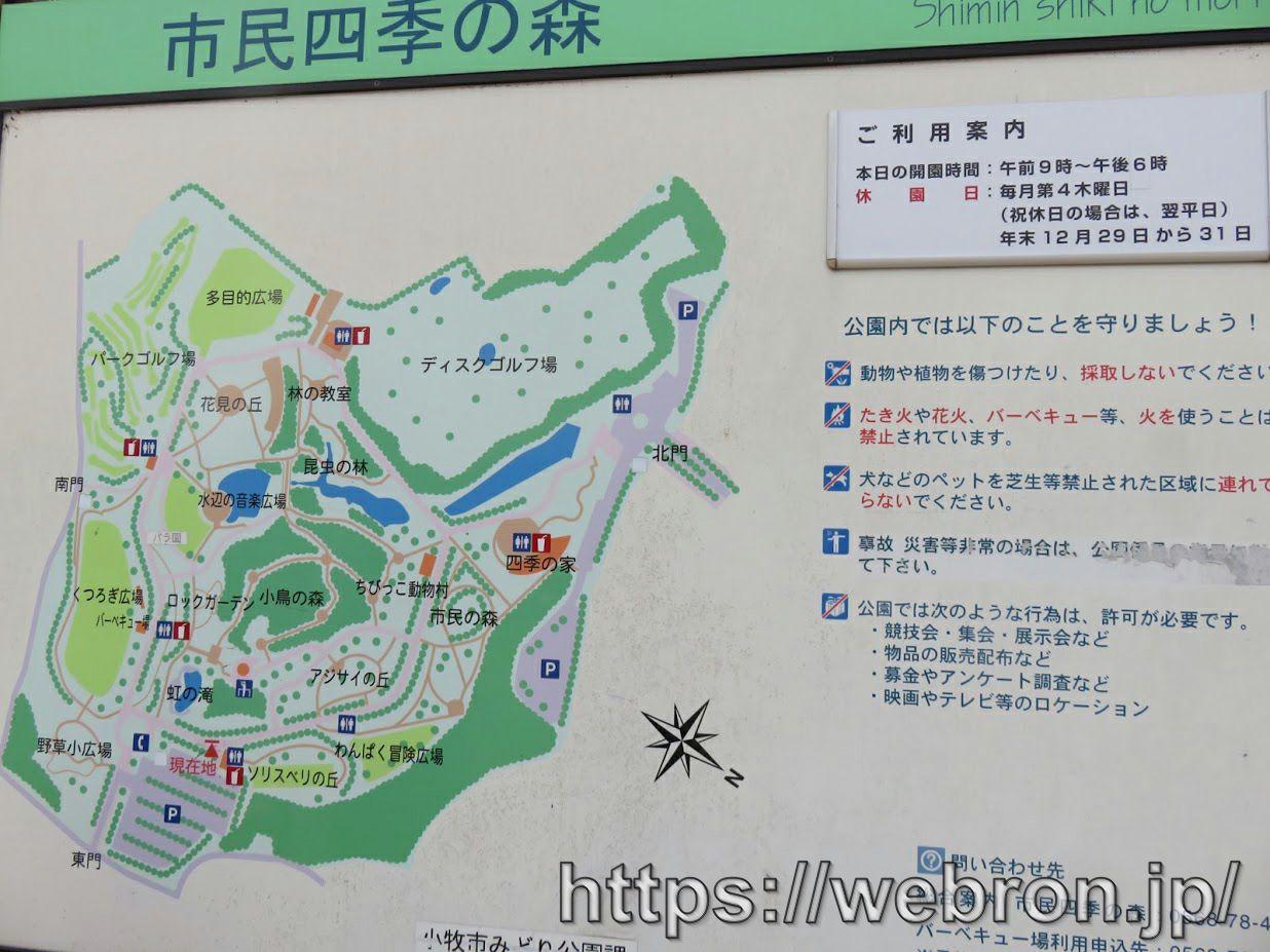 市民四季の森マップ