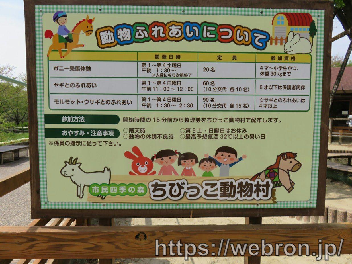 ちびっこ動物村の看板