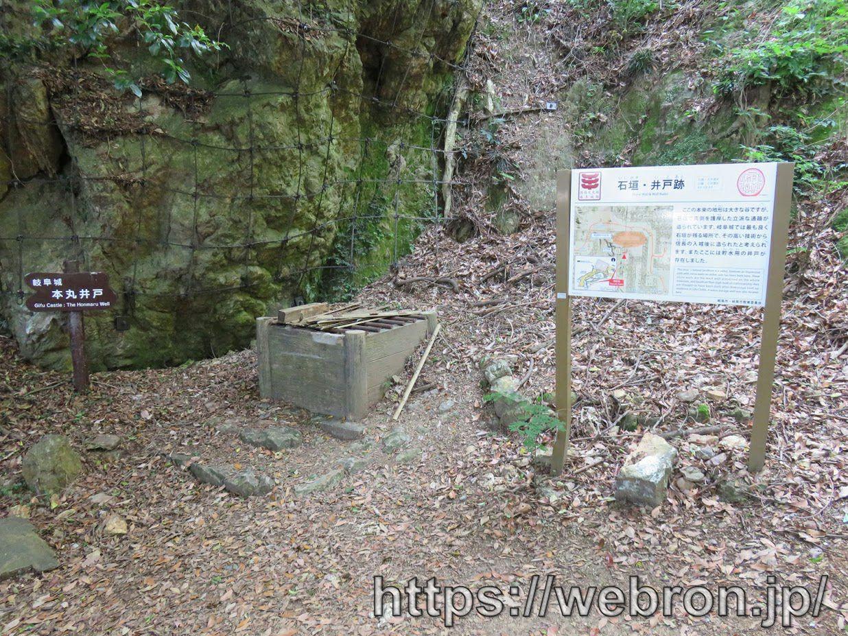 岐阜城近くの井戸跡