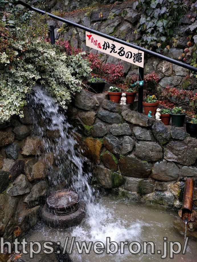 かえるの滝