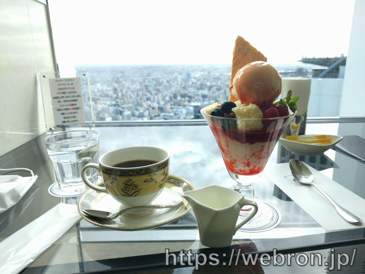「カフェ ド シエル」名古屋市内を一望できるJRセントラルタワーズ最上階の喫茶店に行ってみた