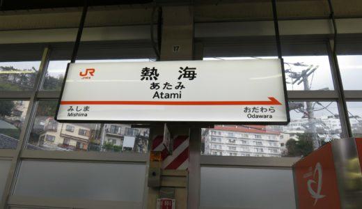 熱海駅に行ってみた感想…商店街も繁盛してて温泉まんじゅうが鬼のように美味しかった
