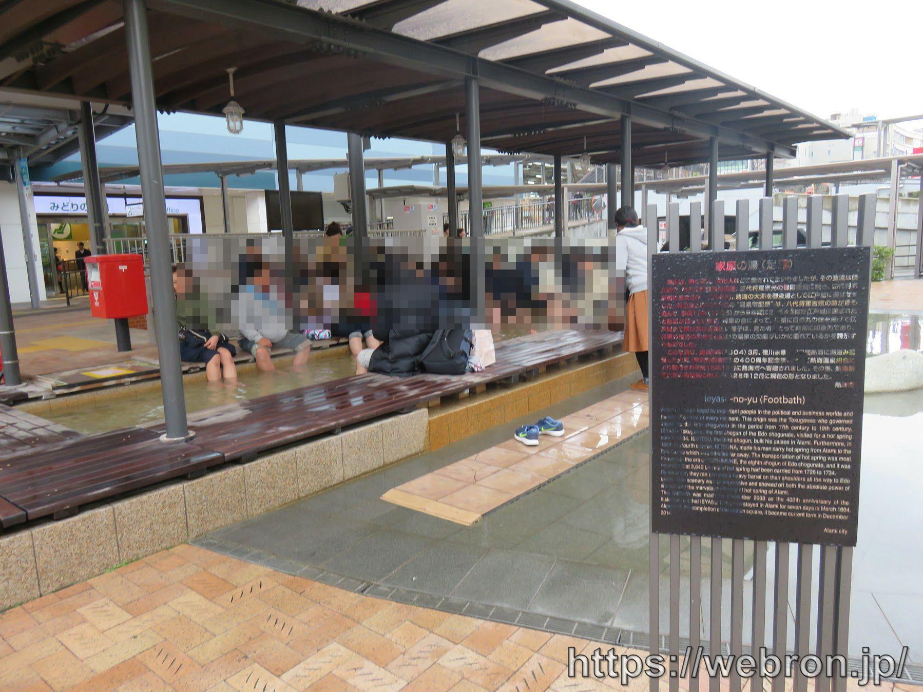 熱海駅前の足湯