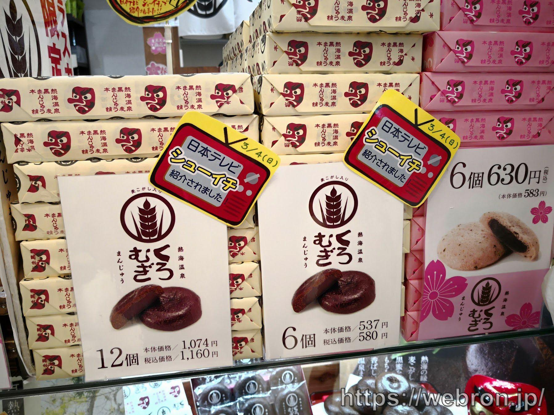 熱海駅の栗麦饅頭