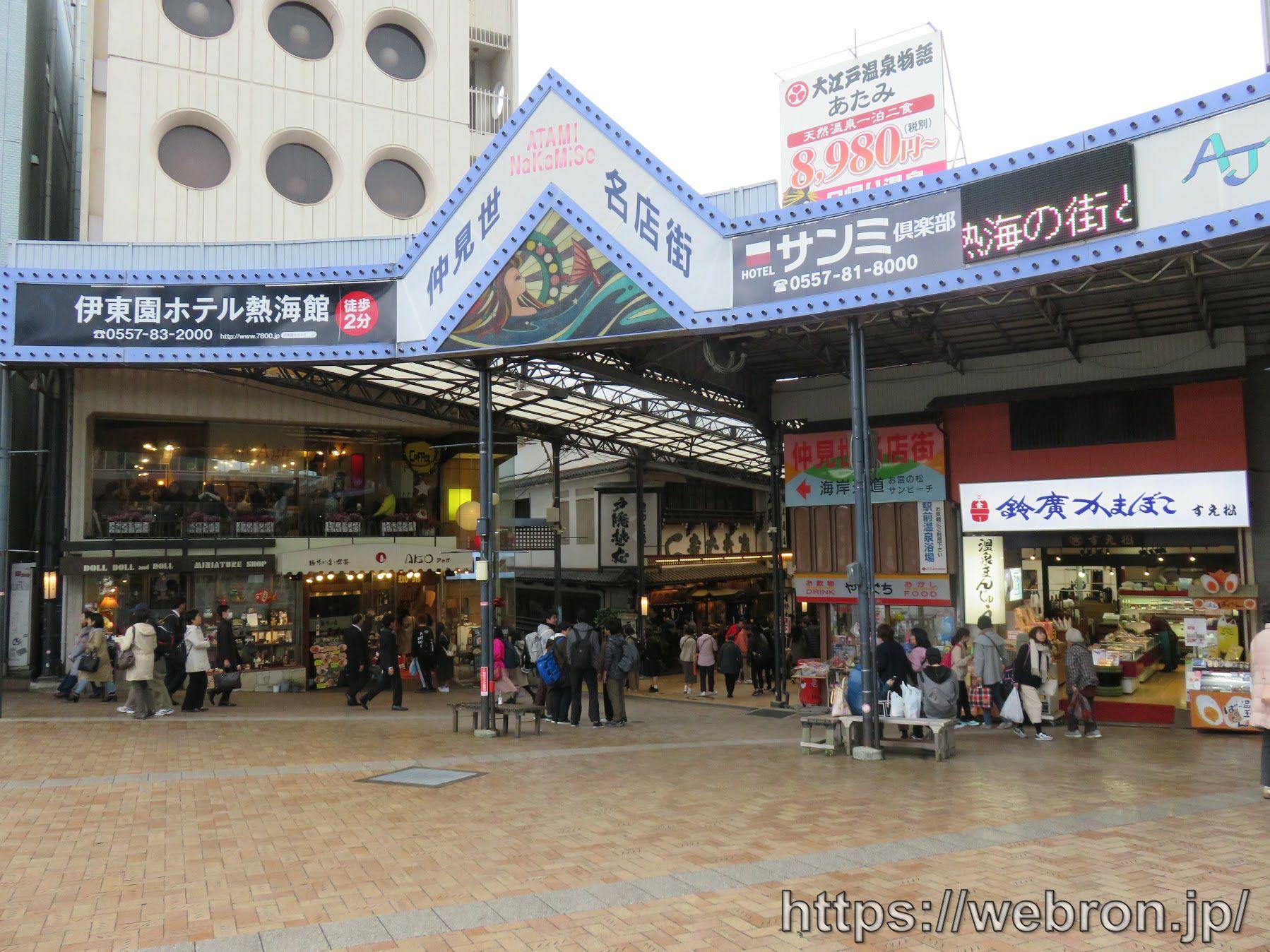 熱海駅の商店街