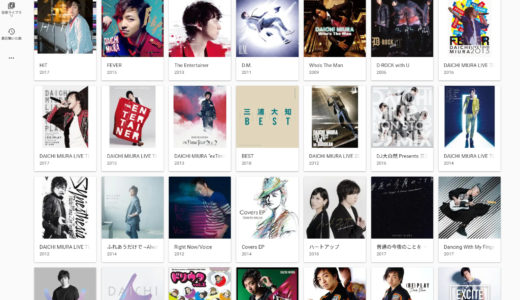 Google Play Musicの定額プランで三浦大知のほぼ全曲(ライブアルバム含む)が聴けるようになっててお得な件